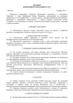 Гражданский правовой договор с работником (образец)