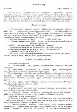 Изменение трудового договора руководителем учреждения