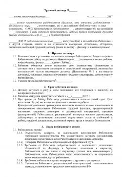 Трудовой договор с главным бухгалтером образец бланк