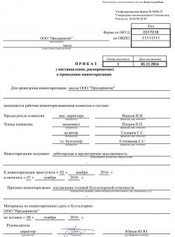 Образец приказа о проведении инвентаризации кассы
