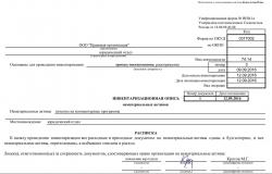Формы обращений, заявлений и иных документов