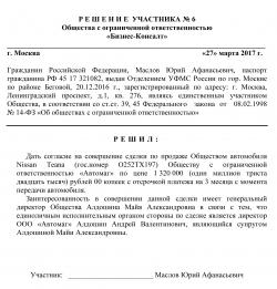 Протокол собрания акционеров об одобрении сделки с заинтересованностью
