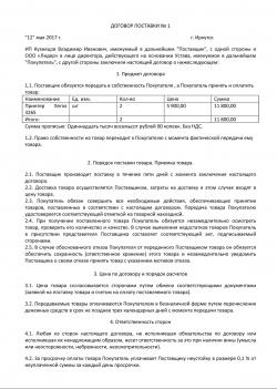 Договор между юридичесикими лицами на перевозку пассажиров