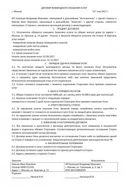 Образец договора на бухгалтерское сопровождение ип декларация 3 ндфл 2019 скачать форму в экселе