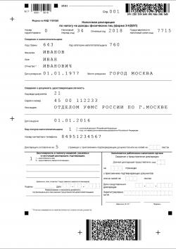 Декларация 3 ндфл ипотека пример заполнения налоговая декларация 2 ндфл образец