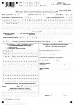 декларация налог на имущество