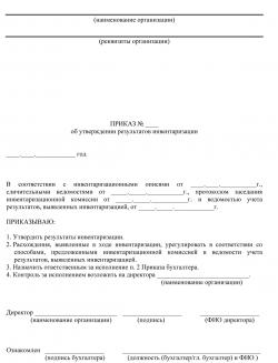 Образец приказа об утверждении результатов инвентаризации