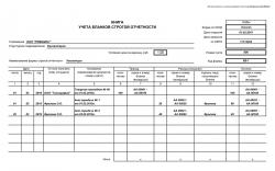 Электронный бланк книги учета бланков строгой отчетности республики карелия центр бухгалтерского и аналитического сопровождения