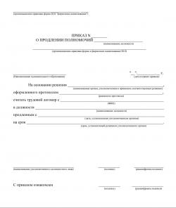 Образец приказа о продлении полномочий директора