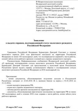 Подтверждение статуса налогового резидента РФ: образец заявления для физического лица