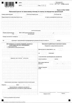 Авансовые платежи по страховым взносам в пф: порядок и сроки уплаты.