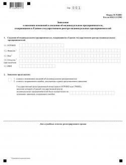 Как внести изменения в единый государственный реестр? №7 (81.