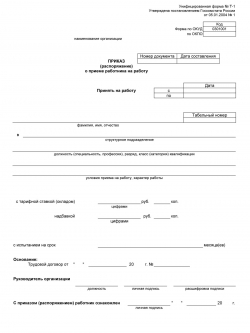 Основгая работа на полставки приказ о приеме на работу