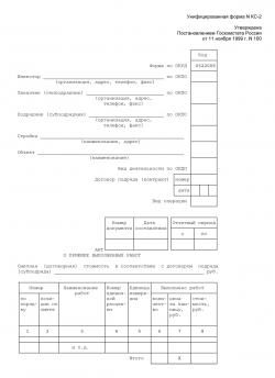 Унифицированная форма КС-2 (образец заполнения)