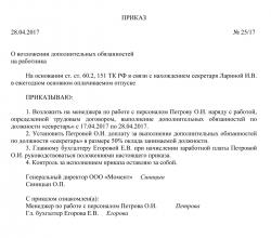 Goekomli приказ за увеличение объема работ по одной должности.
