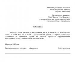 Трудовой договор с совмещением должностей образец