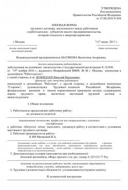 Срок регистрации трудового договора с ип срок действия квитанции об оплате госпошлины при регистрации ип