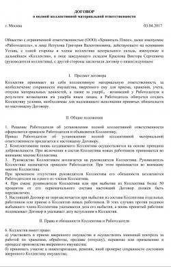 Изображение - Коллективная материальная ответственность работников образец 28_06_17_Dogovor_matotvet