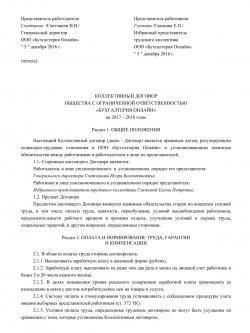Образец коллективного договора для ООО