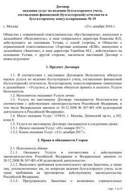 Готовый договор о бухгалтерском обслуживании раздел 4 декларации по ндфл