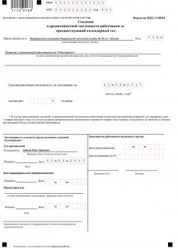Ип среднесписочная численность после регистрации когда писать заявление на усн при регистрации ооо