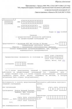 Сведения о среднесписочной численности... | ЗаконПрост!