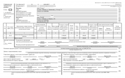 УПД (универсальный передаточный документ): образец заполнения