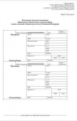Как должен быть правильно оформлен чек на оплату патента