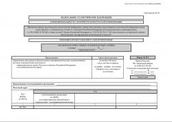 отчет 4 ос инструкция по заполнению