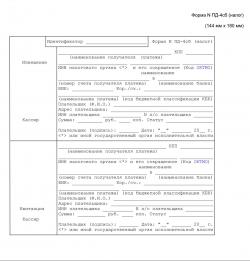 Форма N Пд-4сб Налог - картинка 1
