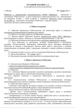 трудовой договор юридические консультации