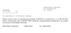 Заявление на увольнение без отработки (образец)