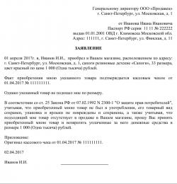 Заявление на возврат денег за товар (образец)