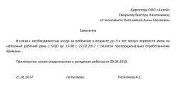 Бланк дополнительного соглашения к трудовому договору о переводе на полную ставку