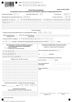 http://glavkniga.ru/images/consultations/preview_250_X/deklaratsija_po_envd_obrazets.jpg