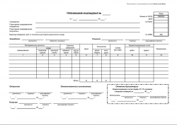 Образец заполнения требование-накладная форма 0504204