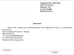 заявка на кредит в банки саратова