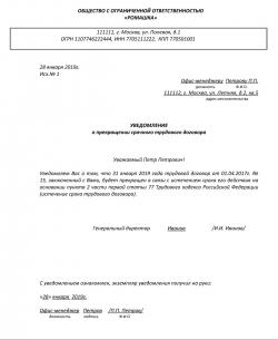 Уведомление о прекращении срочного трудового договора (образец)