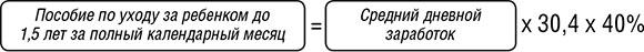 Формула расчета пособия до 1 5 лет