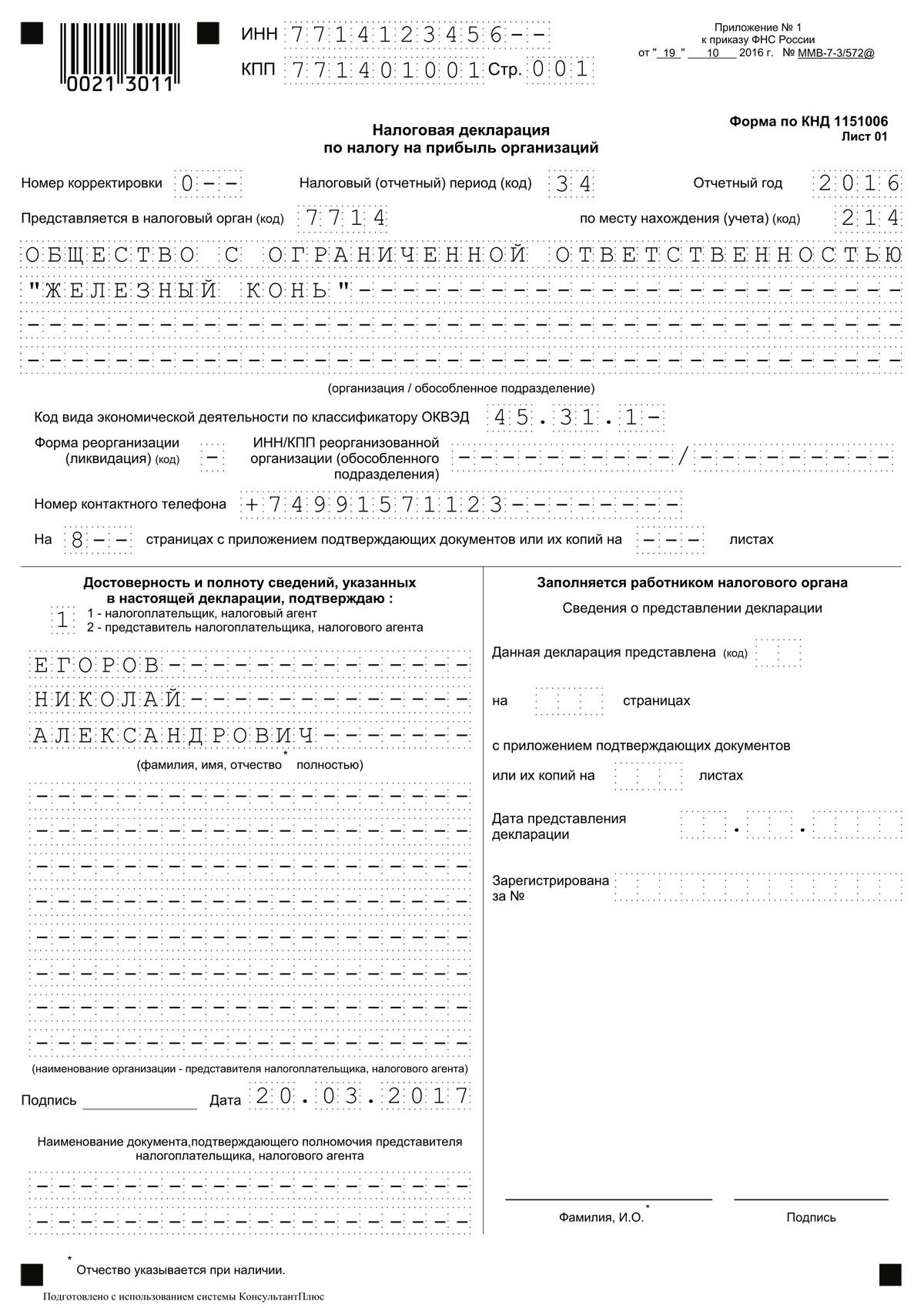 Декларация Налог на Прибыль Организации пример