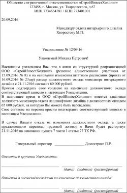 Согласие с предлагаемым текстом договора