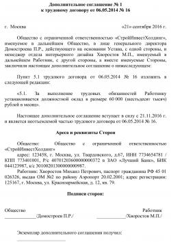 Изображение - Дополнительное соглашение к трудовому договору об изменении оклада 02_09_04_dopsoglashenie