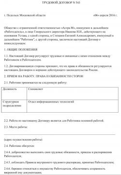 Трудовой договор с медицинским работником (врачом)
