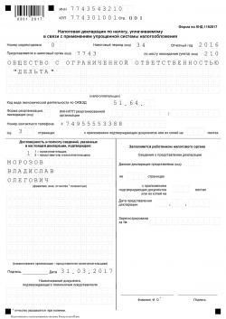 Проект контракта в еис