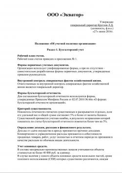учетная политика 2011 образец усн и енвд - фото 8
