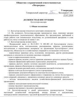 должностная инструкция бухгалтера школы по казахстану