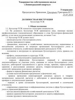 Должностные обязанности работников бухгалтерии регистрация ип в автозаводском районе