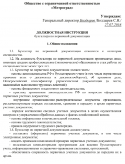 Помощник бухгалтера журнал онлайн налоги расчет и оптимизация 2019 молчанов