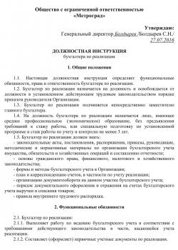 должностная инструкция бухгалтера материального стола в казахстане