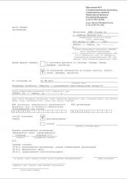 Справка об отсутствии задолженности перед фсс образец пакет документов для получения кредита Маяковская